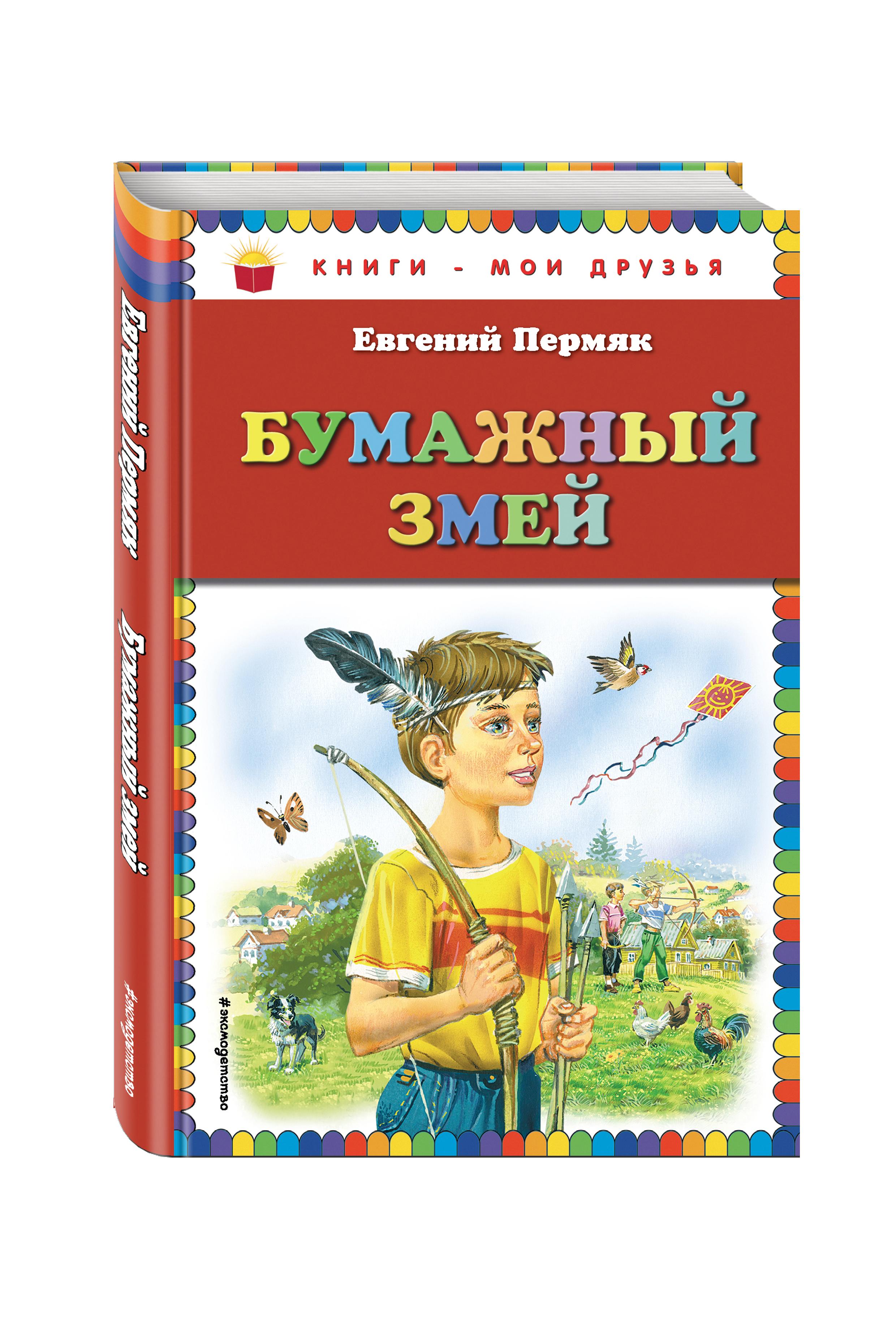 Евгений Пермяк Бумажный змей евгений пермяк далматова фартуната