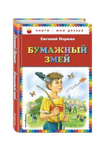 Евгений Пермяк - Бумажный змей обложка книги