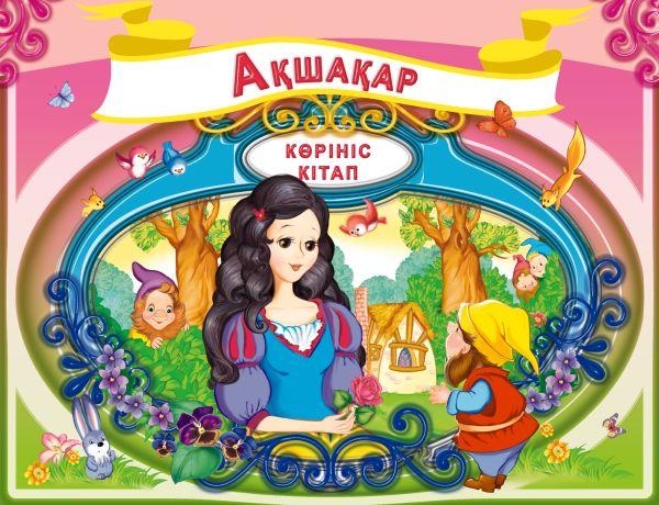 Белоснежка (на казахском языке)