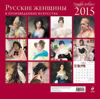 Русские женщины. Календарь настенный на 2015 год