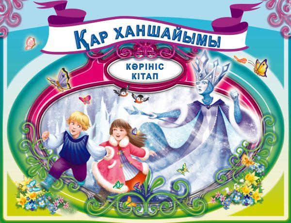 Снежная королева (на казахском языке)