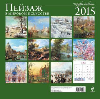 Пейзаж в мировом искусстве. Календарь настенный на 2015 год