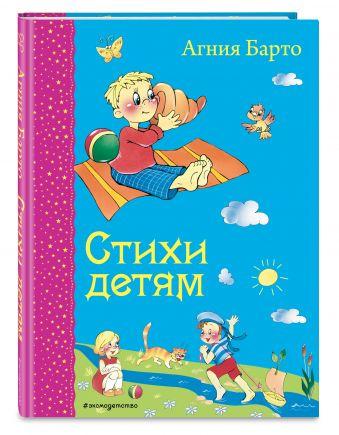 Стихи детям (ил. В. и Ю. Трубицыных) Барто А.