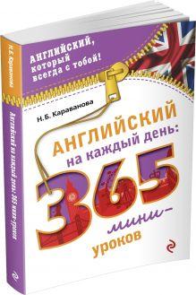 Английский на каждый день: 365 мини-уроков
