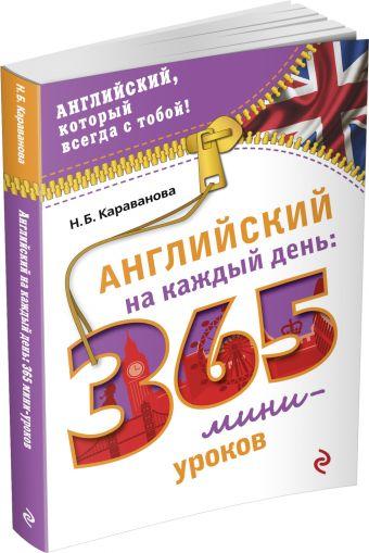 Английский на каждый день: 365 мини-уроков Н.Б. Караванова