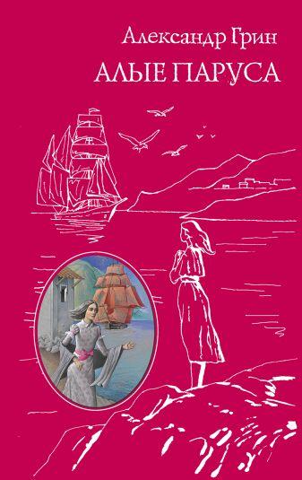 Александр Грин - Алые паруса обложка книги