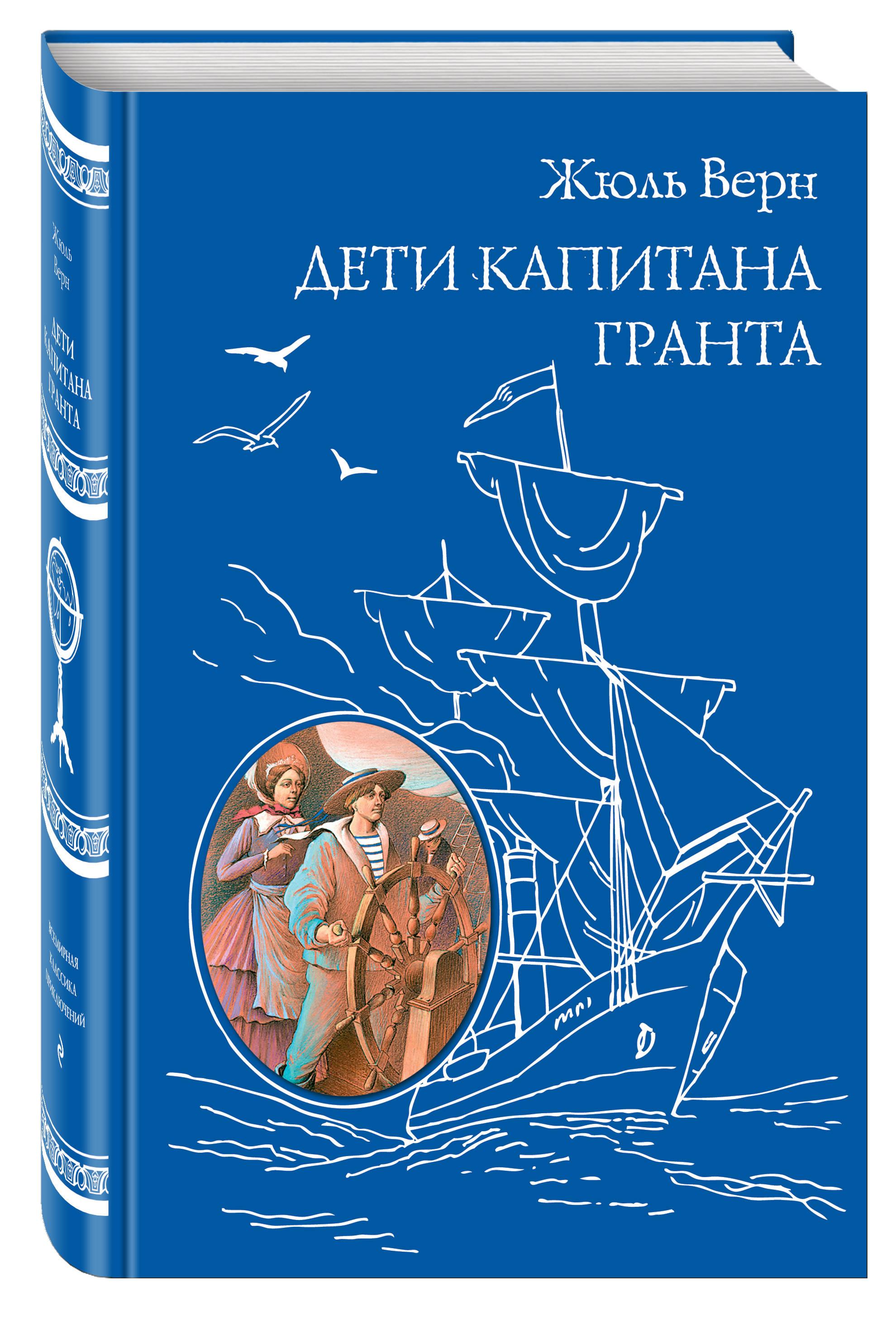 Жюль Верн Дети капитана Гранта серия неизвестный жюль верн комплект из 25 книг