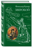 Купер Дж.Ф. - Зверобой' обложка книги