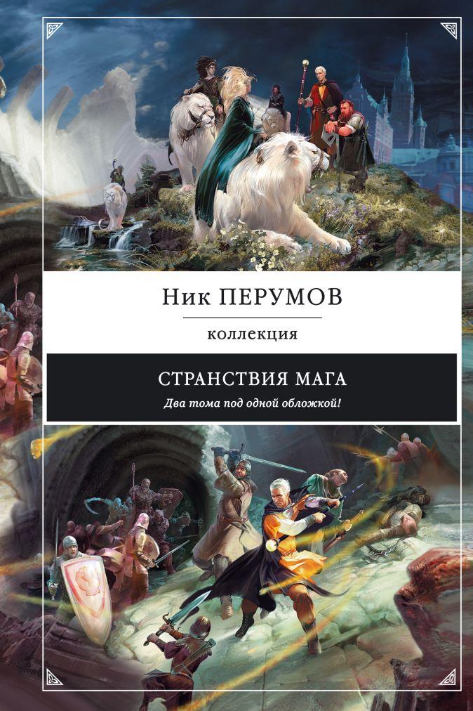 Ник Перумов - Странствия мага обложка книги
