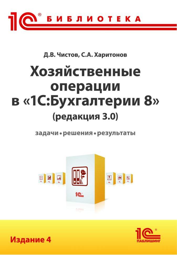 """Чистов Д.В.; Харитонов С.А. - Хозяйственные операции в """"1С:Бухгалтерии 8"""" (редакция 3.0). Задачи, решения, результаты. Издание 4 обложка книги"""