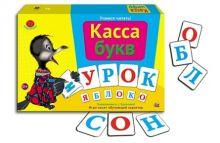 КАССА БУКВ (Арт. НР-0677)