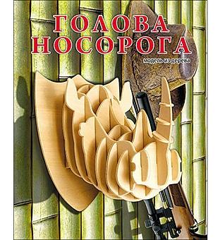 СБОРНЫЕ МОДЕЛИ. 4 ЛИСТА.ГОЛОВА НОСОРОГА (Арт. МД-1052)