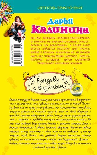 Рандеву с водяным Калинина Д.А.