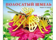СБОРНЫЕ МОДЕЛИ. 2 ЛИСТА.ПОЛОСАТЫЙ ШМЕЛЬ (МД-1736)