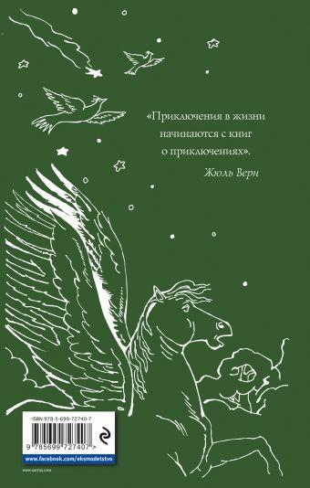 Хроники Нарнии: начало истории. Четыре повести (ст. изд.) Клайв С. Льюис