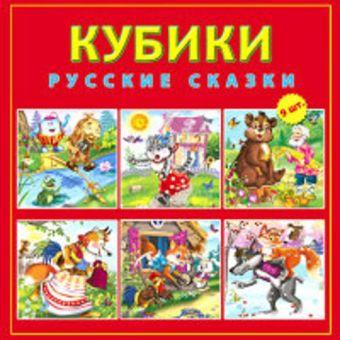 КУБИКИ ПЛАСТИКОВЫЕ 9 шт.. РУССКИЕ СКАЗКИ (Арт.КО9-8080)