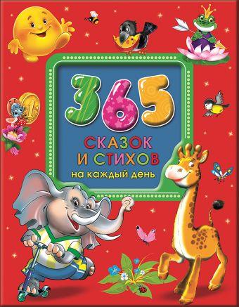 365 Сказок и стихов на каждый день