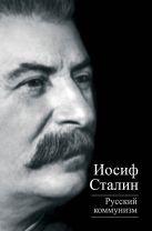 Сталин И.В. - Русский коммунизм' обложка книги