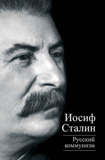 Русский коммунизм Сталин И.В.