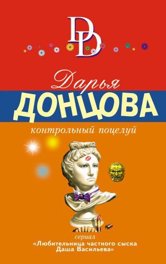 Контрольный поцелуй Донцова Д.А.