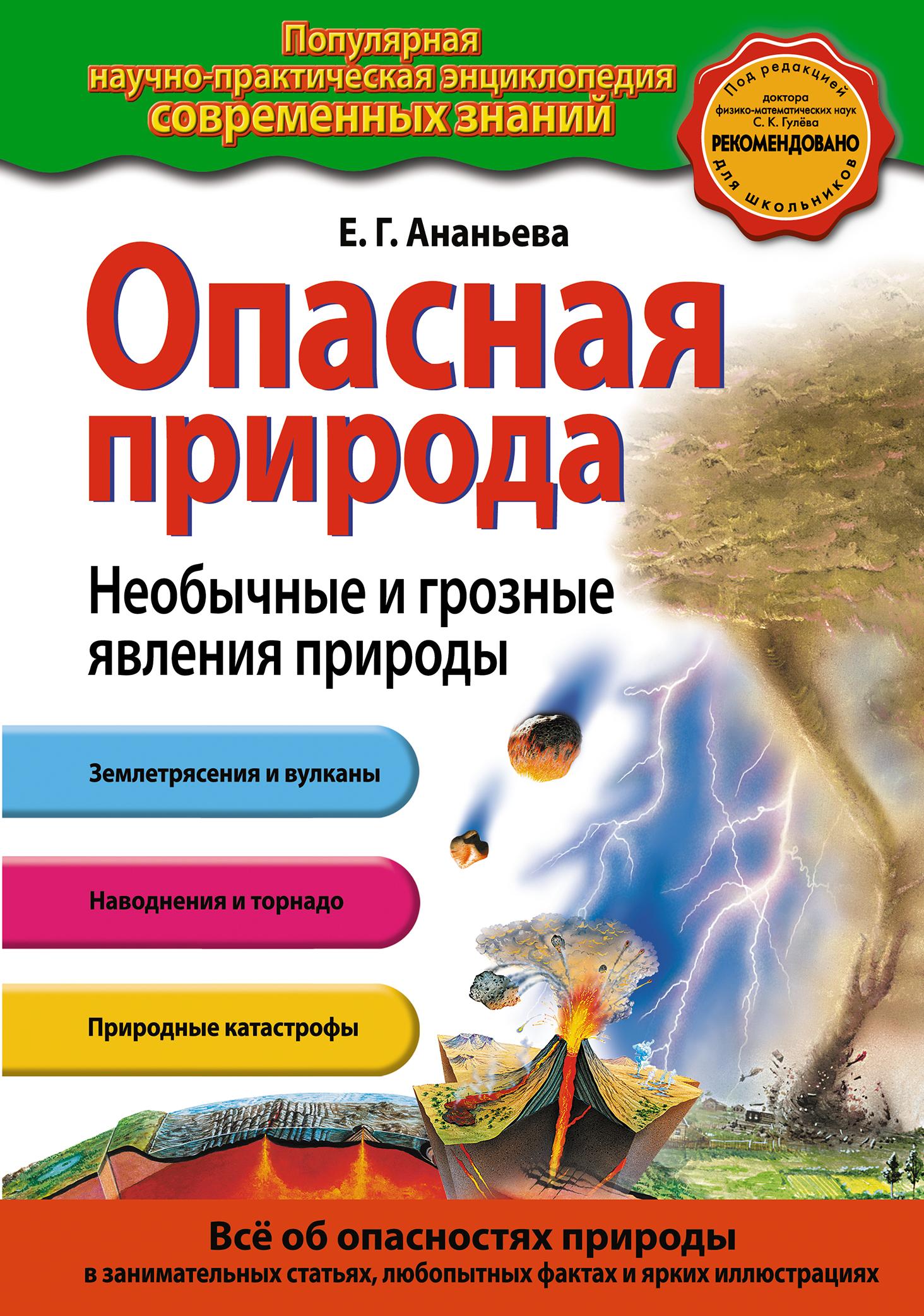 Опасная природа. Необычные и грозные явления природы от book24.ru