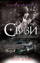 Белозерская А. - Берегись моей любви' обложка книги