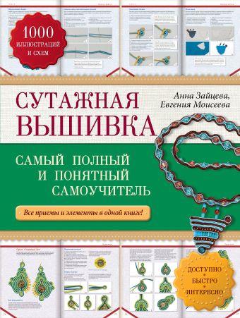 Сутажная вышивка: самый полный и понятный самоучитель Зайцева А.А., Моисеева Е.А.
