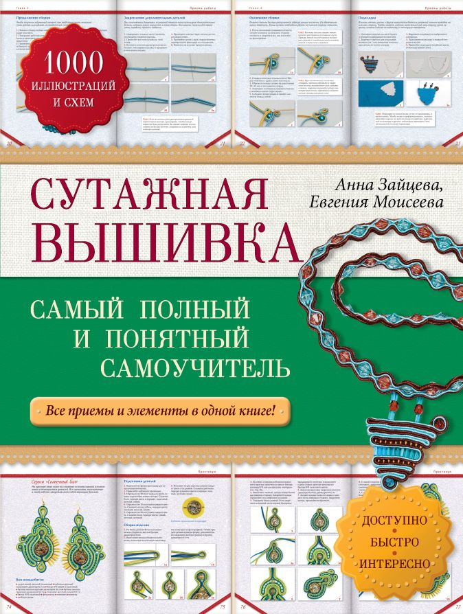 Анна Зайцева, Евгения Моисеева - Сутажная вышивка: самый полный и понятный самоучитель обложка книги
