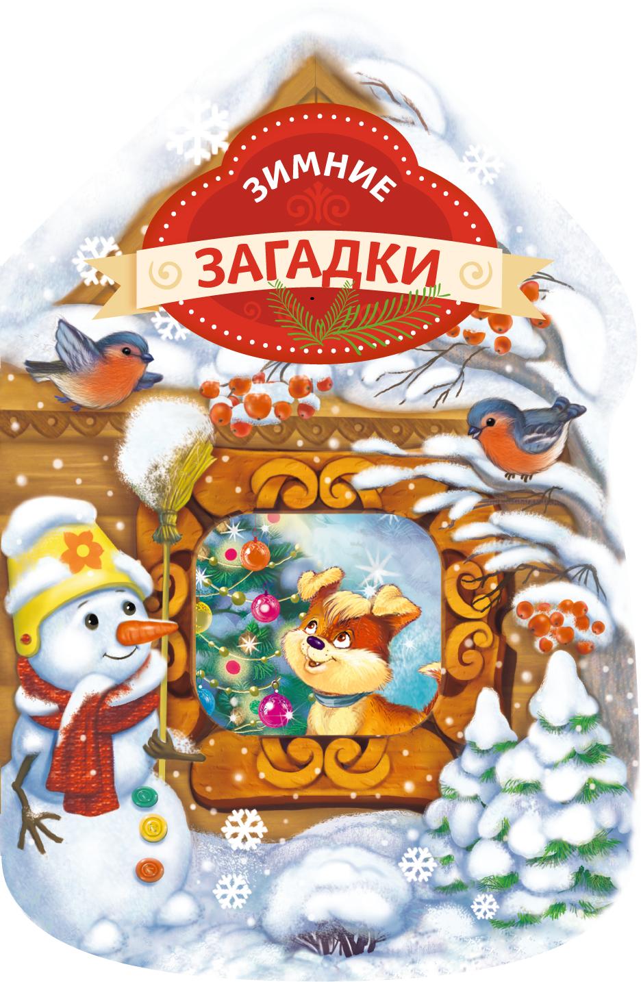Зимние загадки (домик) зимние загадки домик