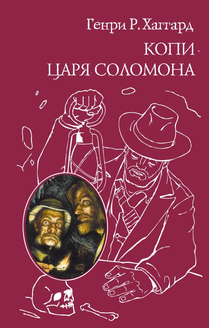Генри Р. Хаггард - Копи царя Соломона; Прекрасная Маргарет обложка книги
