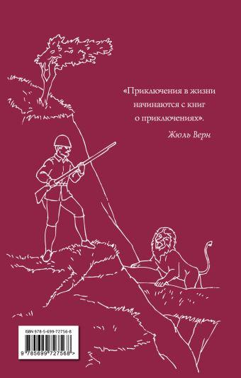 Копи царя Соломона; Прекрасная Маргарет Хаггард Г.Р.