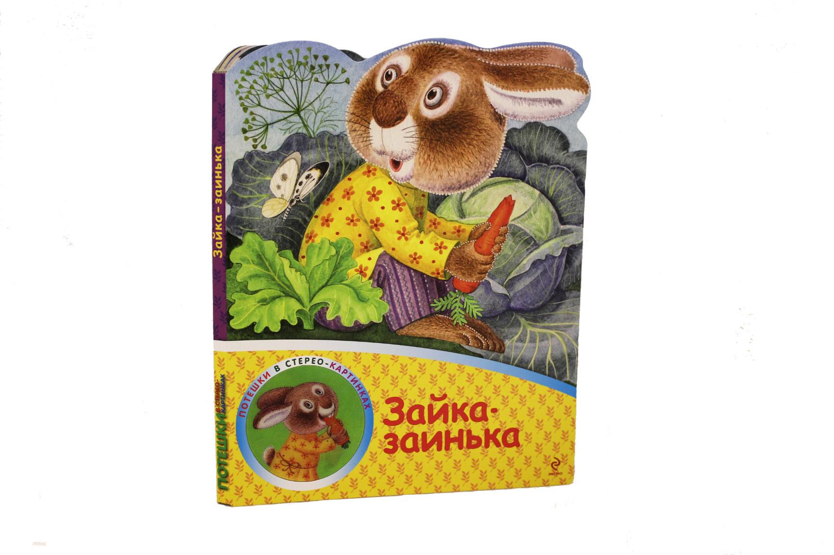 Зайка-заинька glaser d36440 00 glaser