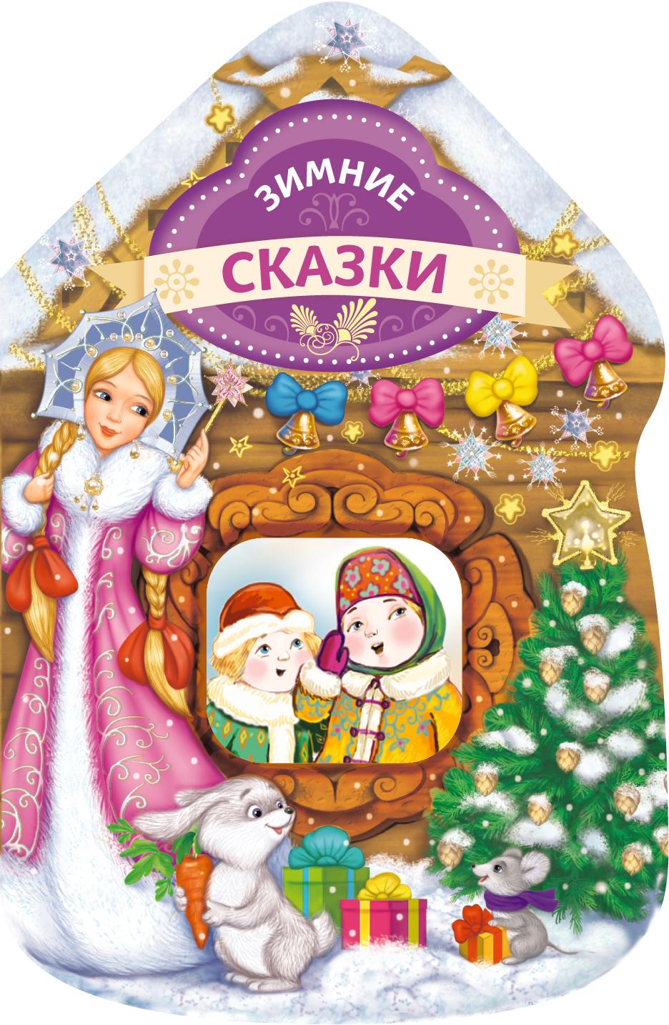 Зимние сказки (домик) зимние загадки домик