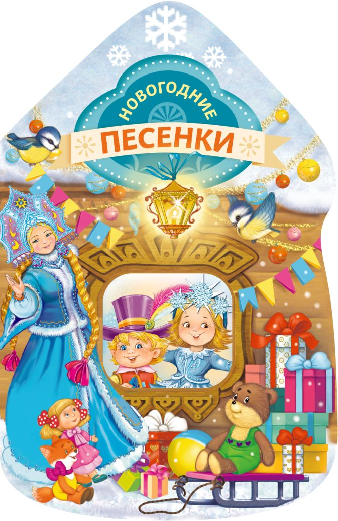 Александрова З.Н., Кудашева Р.А. - Новогодние песенки (домик) обложка книги