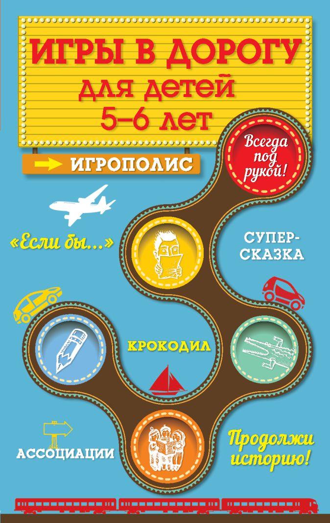 Ирина Парфенова - Игры в дорогу для детей 5-6 лет обложка книги