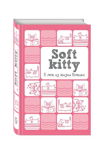 Soft Kitty. 5 лет из жизни котика - фото 1