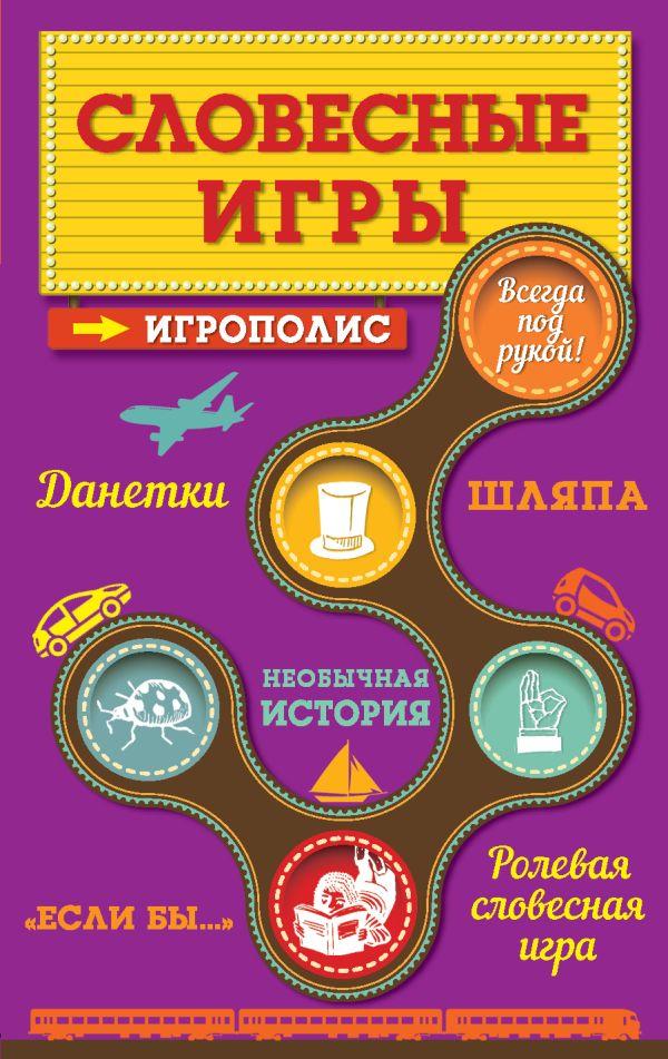 Словесные игры Парфенова И.И.