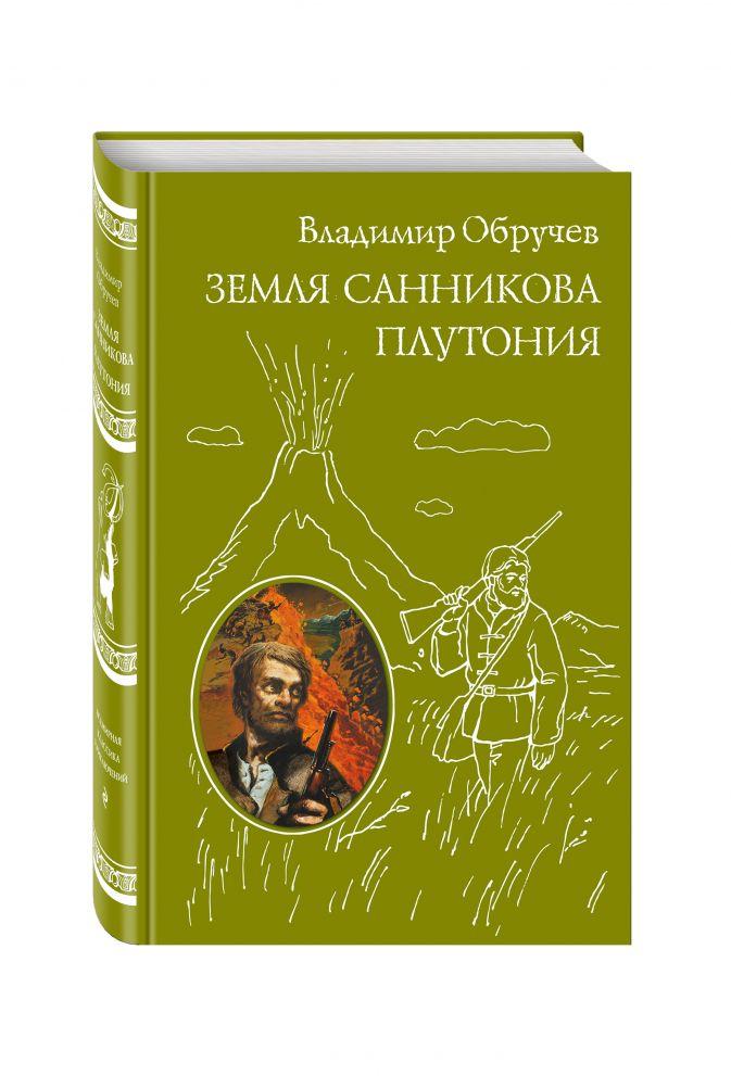 Владимир Обручев - Земля Санникова. Плутония обложка книги
