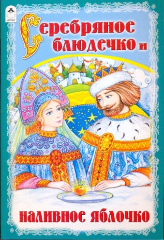 Серебряное блюдечко и наливное яблочко (сказки)