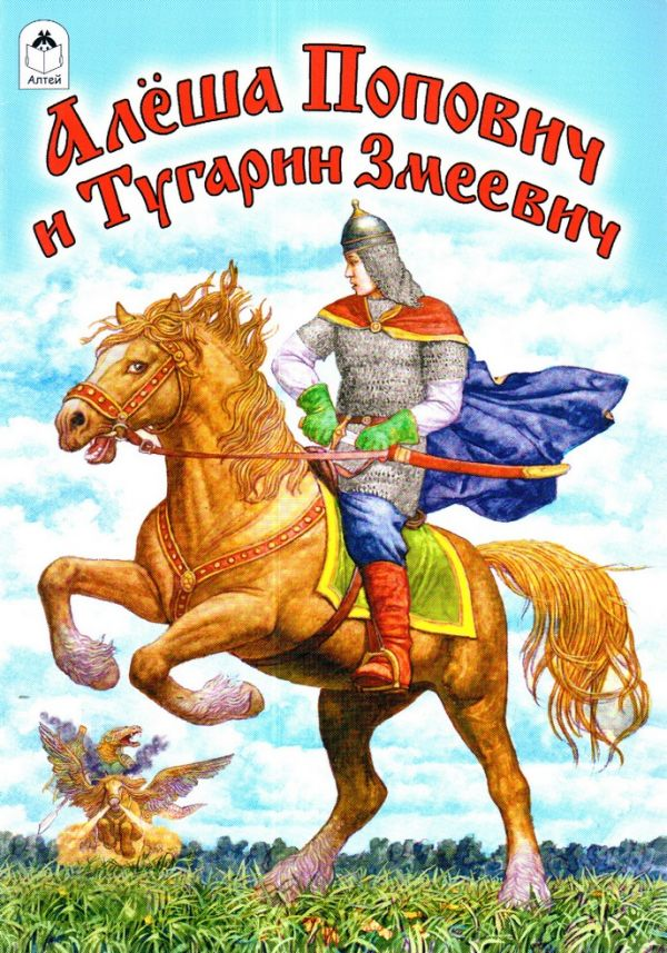 Алёша Попович и Тугарин Змеевич (сказки)