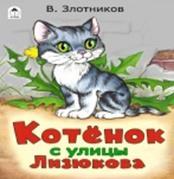 Котенок с улицы Лизюкова (сказки)