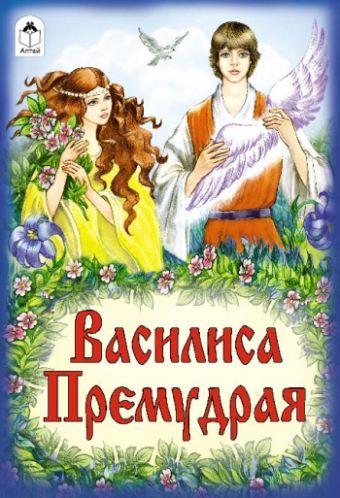 Василиса Премудрая (русские народные сказки)