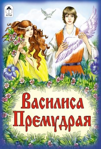 Вершки и корешки (русские народные сказки)