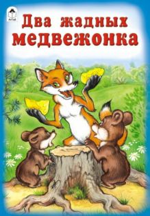 Два жадных медвежонка (русские народные сказки)