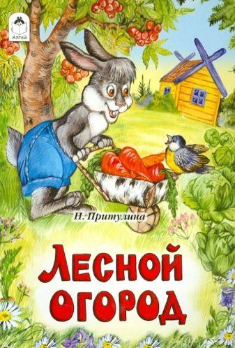 Лесной огород (русские народные сказки)