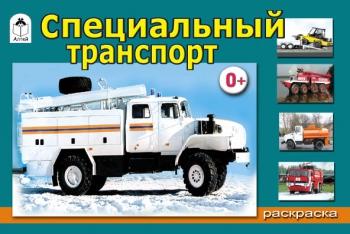 Специальный транспорт (раскраски для мальчиков) - фото 1