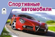 Спортивные автомобили (раскраски для мальчиков)
