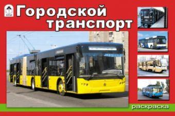 Городской транспорт(раскраски)