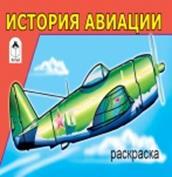 История авиации (раскраски для мальчиков) - фото 1