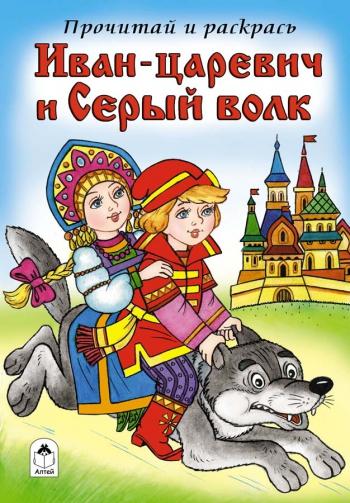 Иван-царевич и Серый волк (прочитай и раскрась) - фото 1